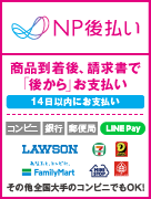 NP後払いバナー136px