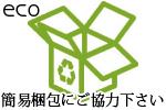 cocobit eco 簡易梱包