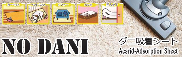 NO DANI ダニ吸着シート banner