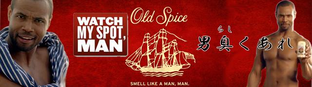 old spice 海外デオドラント オールドスパイス ブランドバナー